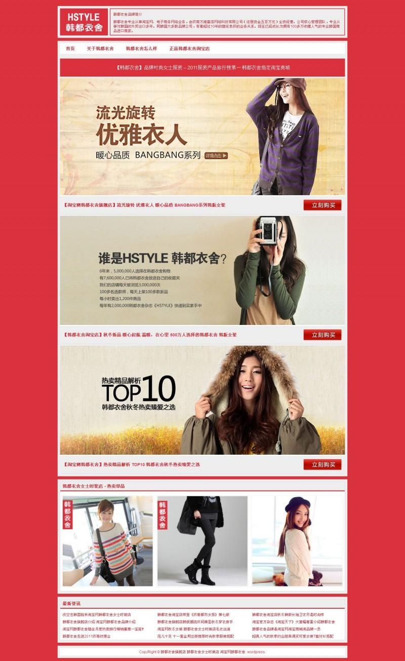 红色 wordpress 淘宝客主题 单页淘宝客模板taodan2_博客吧