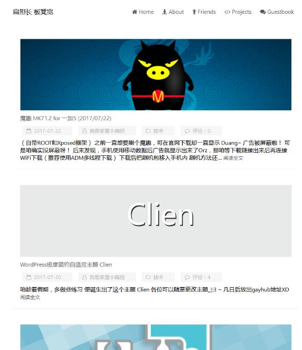 wordpress简约精致设计Clien博客主题