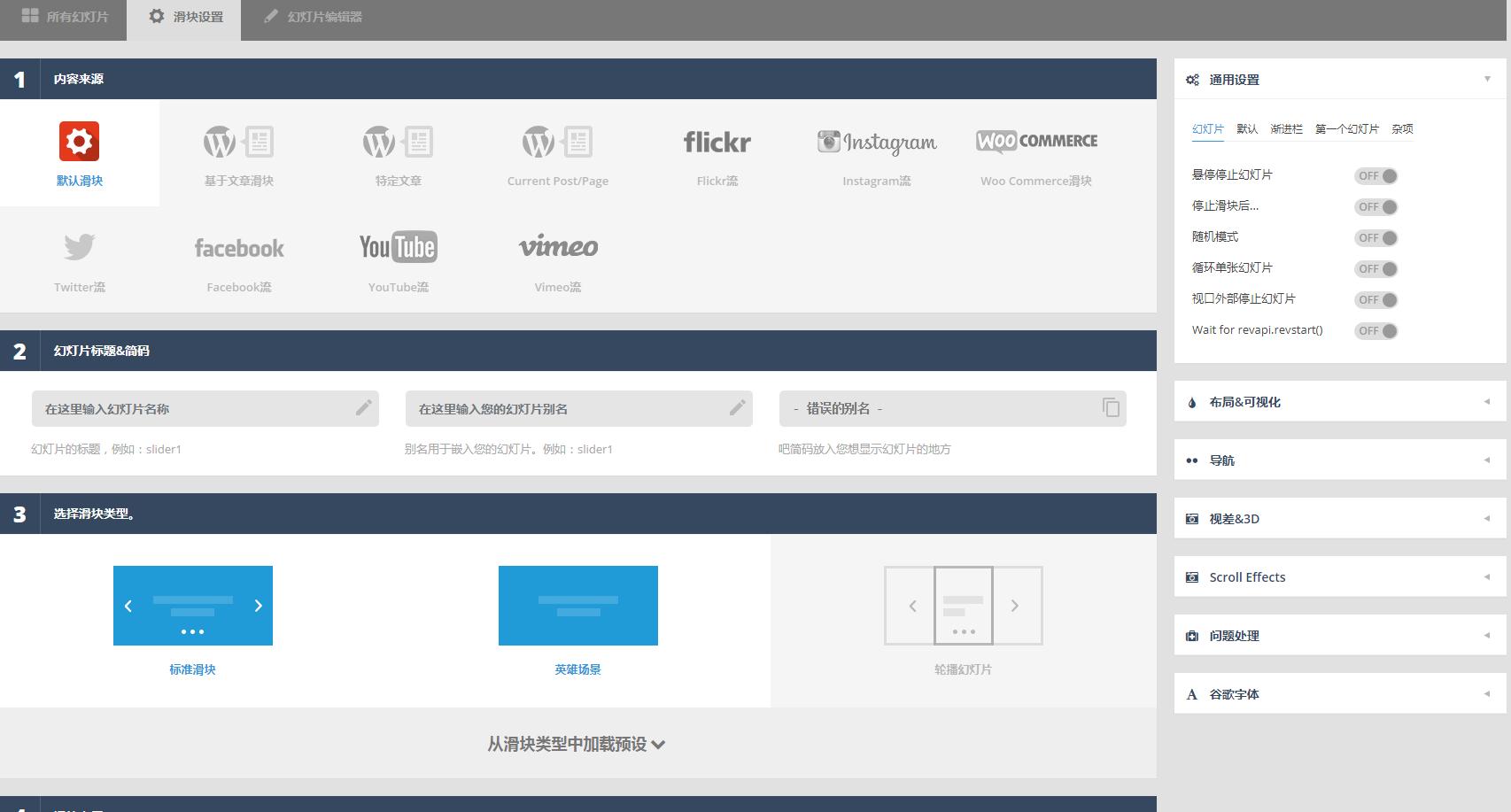 WordPress 幻灯片插件-Slider Revolutionr